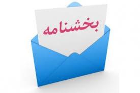 صدور بخشنامه جهت ثبت رسمی ازدواجهای عادی