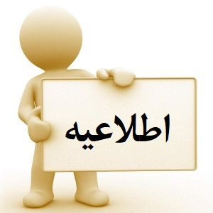 دیدار اعضای هیئت مدیره کانون استان آذربایجان شرقی با مدیر کل استان