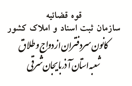 بیانیه کانون سردفتران ازدواج و طلاق استان آذربایجان شرقی