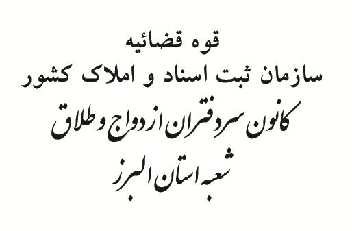 بیانیه کانون سردفتران ازدواج و طلاق استان البرز