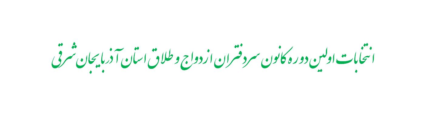 انتخابات اولین دوره هیئت مدیره کانون سردفتران ازدواج و طلاق استان آذربايجانشرقی