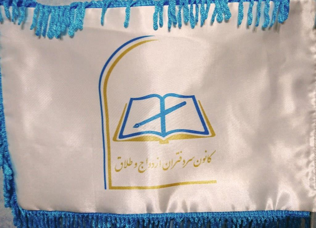 تهیه پرچم و بج سینه کانون سردفتران ازدواج و طلاق