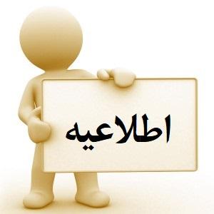 اطلاعیه برگزاری کارگاه اساتید مشاور «استان فارس»