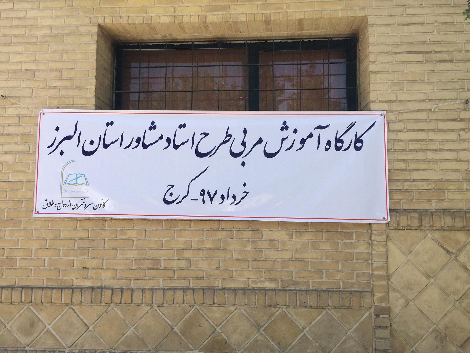کارگاه آموزشی طرح استاد مشاور سردفتران ازدواج و طلاق استان البرز
