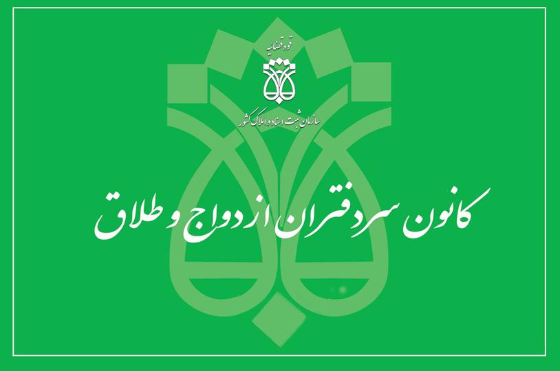 تقاضای دکتر شیخ الرئیس از کانون در خصوص ساماندهی دفاتر طلاق و جوابیه کانون به دکتر شیخ الرئیس در خصوص اقدامات صورت گرفته