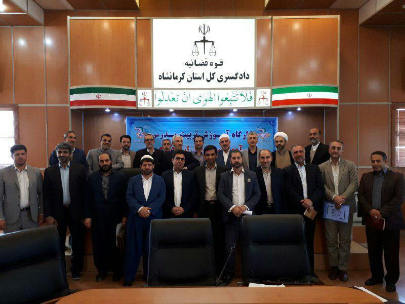 کارگاه آموزشی طرح استاد مشاور استان کرمانشاه برگزار شد
