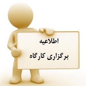 برگزاری کارگاه آموزشی تربیت مدرس استان خراسان رضوی