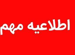 """شروع بازرسی ویژه جهت اجرای هرچه بهتر طرح """" تعیین سقف طلاق """""""