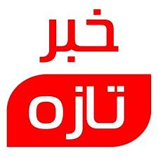 برگزاری مجمع عمومی و انتخابات هیات مدیره استان لرستان