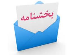 برگزاری آخرین جلسه تصویب نظامنامه دفاتر رسمی ثبت ازدواج و طلاق
