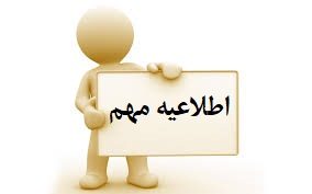 راه اندازی سامانه درخواست آنلاین سند عقد موقت