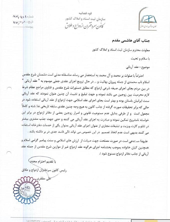 صدور بخشنامه ممنوعیت اجرای عقد آریائی