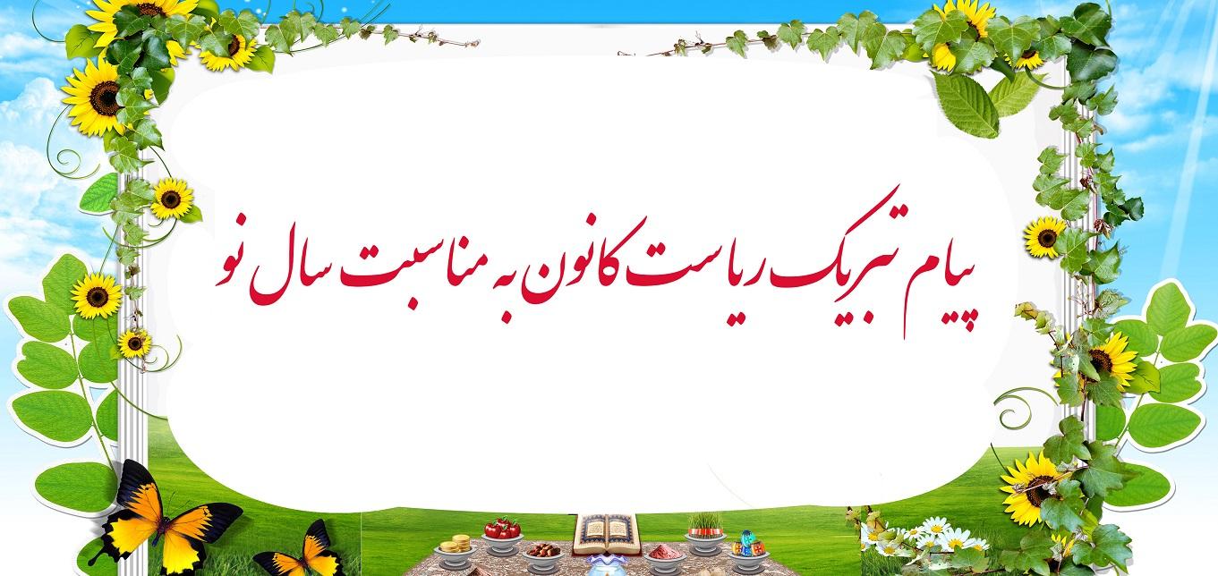 پیام ریاست محترم کانون سردفتران ازدواج و طلاق کشور به مناسبت نوروز ۹۹
