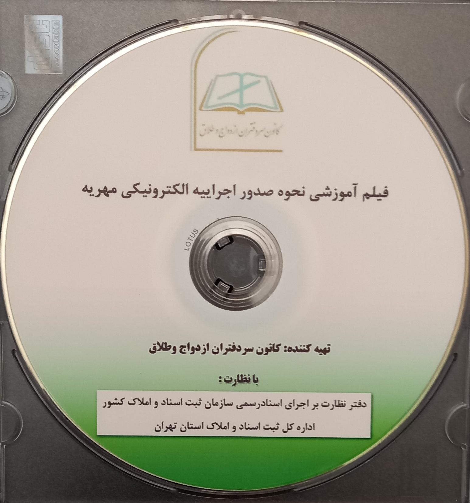فیلم آموزشی نحوه صدور اجرائیه الکترونیکی مهریه