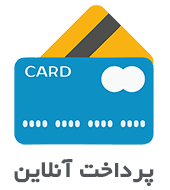 فعال سازی پرداخت آنلاین